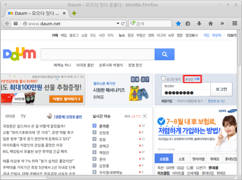 daum-session-fix.png