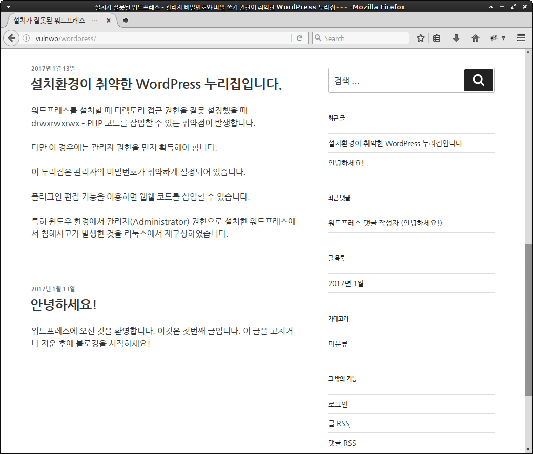 20170110-001-02-WH-IllInst-wordpress-homepage-articles.png WH-IllInst-WordPress 워드프레스 웹해킹훈련장